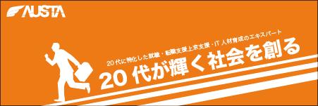 株式会社アウスタ(表示位置5)