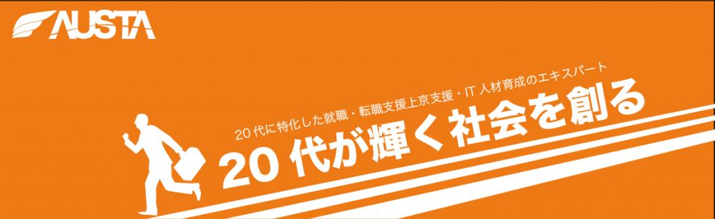 株式会社アウスタ(FV)