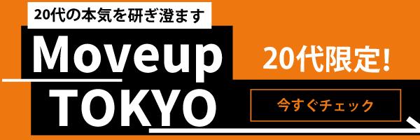 MOVEUP TOKYO(表示位置1)