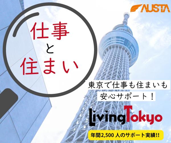 LIVING TOKYO(表示位置2)