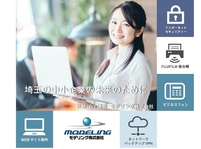 モデリング株式会社(FV)