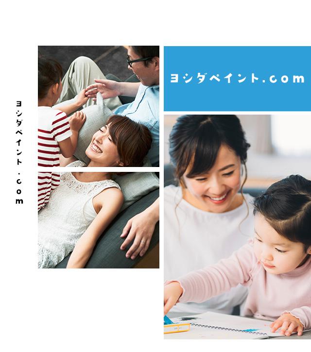 ヨシダペイント.com