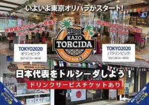 KAZO TORCIDA